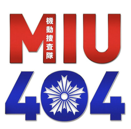 米津玄師 感電 MIU404