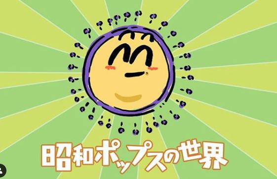 昭和ポップスの世界