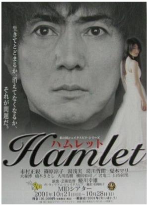 ハムレット 篠原涼子 市村正親