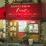 二宮千鶴の年収がすごい?!餃子ハルピンはテイクアウトできちゃうってホント?!【セブンルール】