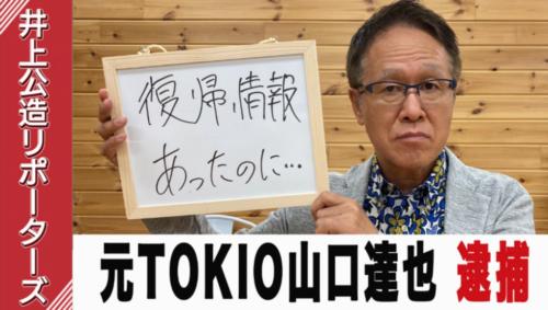 逮捕画像】山口達也が飲酒運転で逮捕!!TOKIO復帰は絶望的になった?!