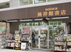 二村知子の年収がすごい?隆祥館書店の場所も調査しました!