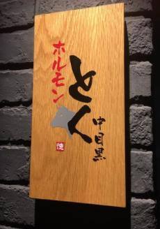 福田萌子の行きつけ焼肉店「ホルモンとく」!詳しい場所や値段も調査しました!