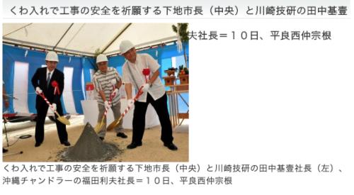 福田萌子(バチェロレッテ)の家族構成は?!父親は沖縄チャンドラーの創始者で超お金持ちだった?!