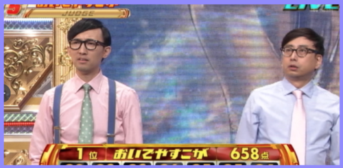 【M-1】おいでやすこがの歌ネタがヤバい?!ツッコミの小田がうるさいとの声も!
