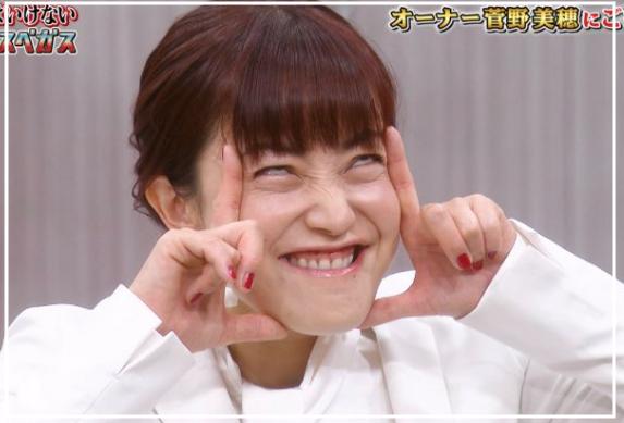 【ガキ使2020】菅野美穂のホホホイダンスがヤバい?!こんな菅野美穂見れるのはガキ使だけだと話題!