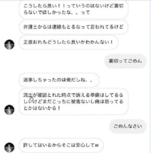 ワタナベマホトが15歳の未成年と関係を持っていた?!ネットから批判の声!