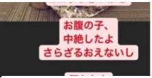 坂口杏里の子供は誰の子か分からない?!中絶していたとインスタストーリーで暴露!