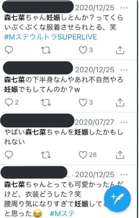 森七菜の妊娠説?!インスタ削除や事務所移籍の噂を調査!