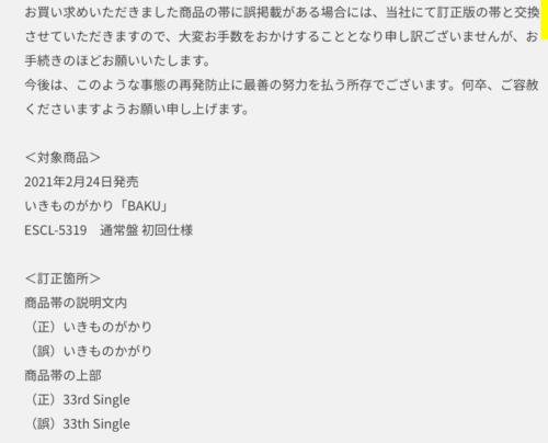 """いきものがかりの新曲CDを「いきもの""""かが""""り」や33thとミス?!レアだから交換しないファンの声まとめ!"""