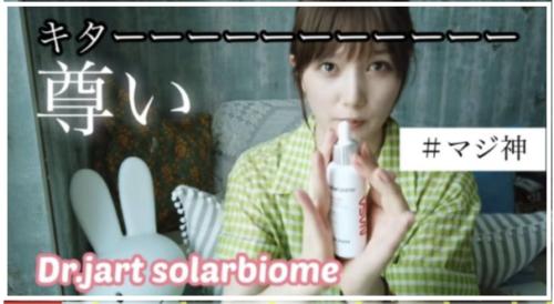 本田翼がYouTubeで紹介した日焼け止めはソーラーバイオーム?!ただ愛用してるだけで悪くないとの声!