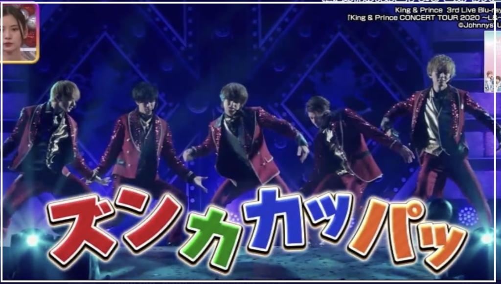 【ダンスな会】akaneが絶賛したキンプリのダンス!ズンカカッパとは?!