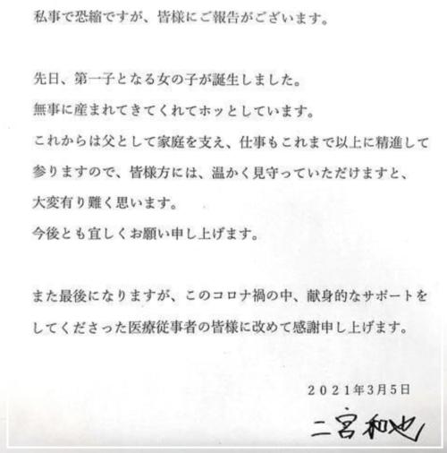 二宮和也の第一子誕生報告はファンクラブからじゃないの?!なんのためのファンクラブなのと怒りの声!