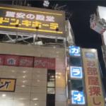【火事】新宿区新宿3丁目付近新宿東南口前ドン・キホーテで火災!火事の原因や場所は?現在の被害状況まとめ!