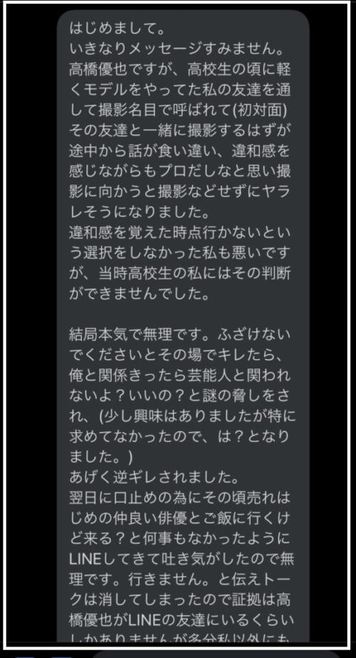 高橋優也のセクハラ内容がエグい?!告発ツイートまとめました!