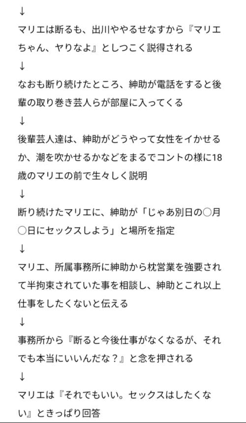 【動画】マリエが島田紳助から枕営業告発で出川哲朗がヤバい?!喋ったら殺されるかもしれない何度も言う姿に心配の声!