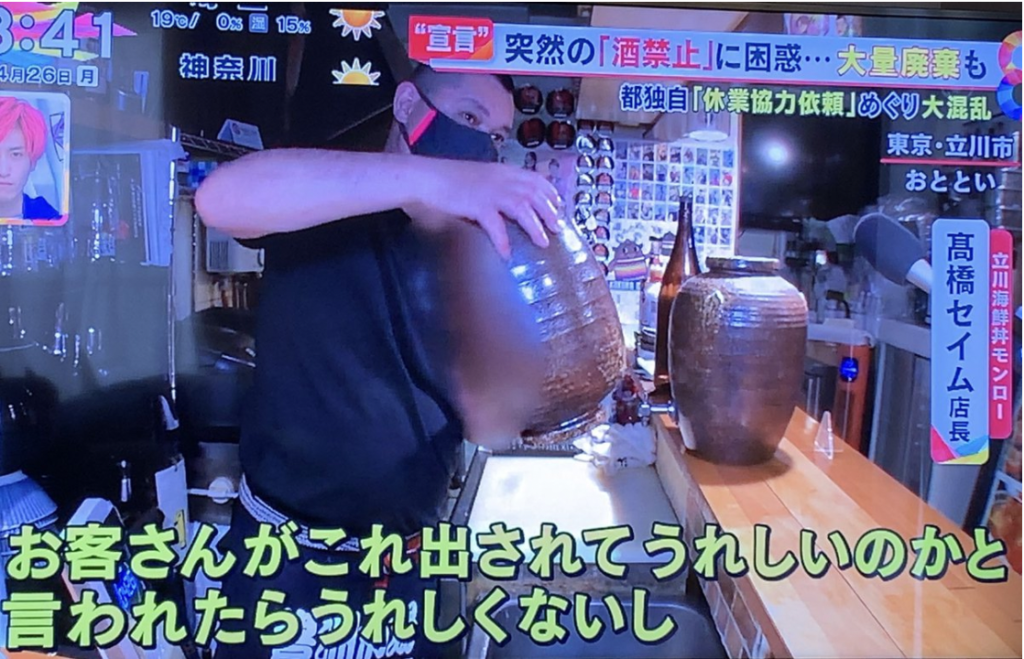 焼酎を捨てた居酒屋はどこ?ヤラセ疑惑で「賞味期限ないのに」とネット炎上!