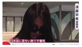 須藤早貴が整形しすぎて誰か分からない?!卒アルの顔と比較してみた!