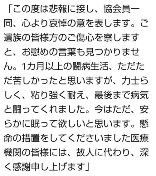 八角理事長の「病魔」発言にネット炎上!勝武士のときと同じ文で改善されていない!