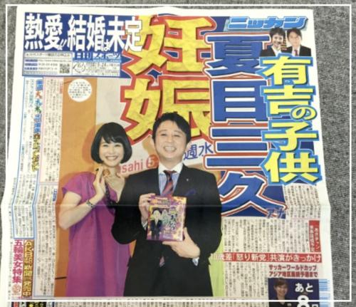 有吉弘行の5年前結婚否定で処分された記者は誰?!日刊スポーツの告訴の準備中の真相も!