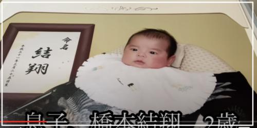 橋本崇載八段の子供の名前は結翔!生後4ヶ月で連れ去り動画の告発内容がヤバい!