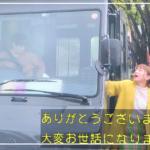 【着飾る恋】MIUのメロンパン号が再利用されててヤバい!緑色を塗り替えてるじゃんとネットの声!