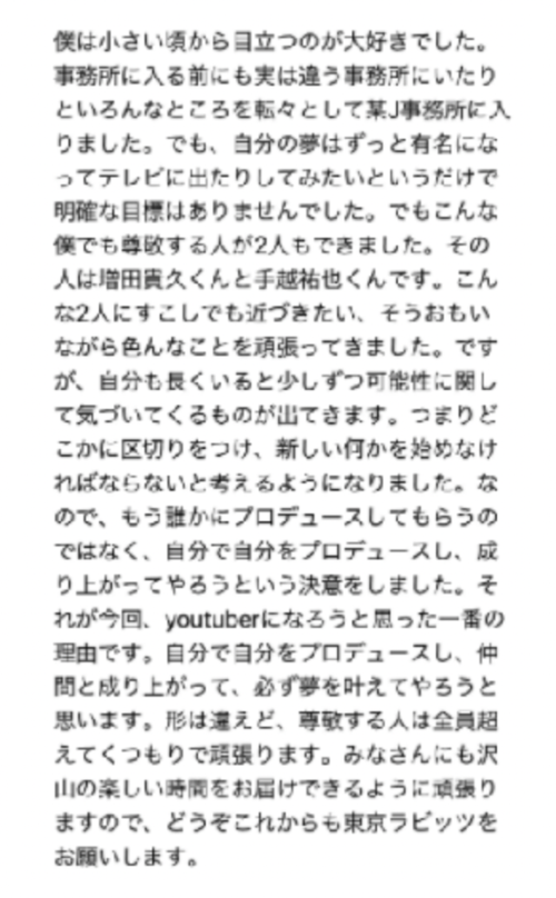 仲村陸のジャニーズ同期は平野紫耀?!退所1ヶ月後にRちゃんと交際していた!