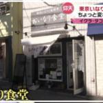 花澤香菜の実家のおいなり食堂の場所は日野市多摩!値段や口コミも調査!