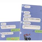 黒田俊介のLINE画像が恥ずかしすぎる!リークしたのは不倫相手の可能性が濃厚!