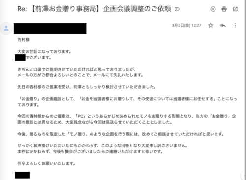 前澤友作とひろゆきの喧嘩勃発を時系列で解説!500万でパソコン買うVSフォロワー稼ぎで意見分かれる!
