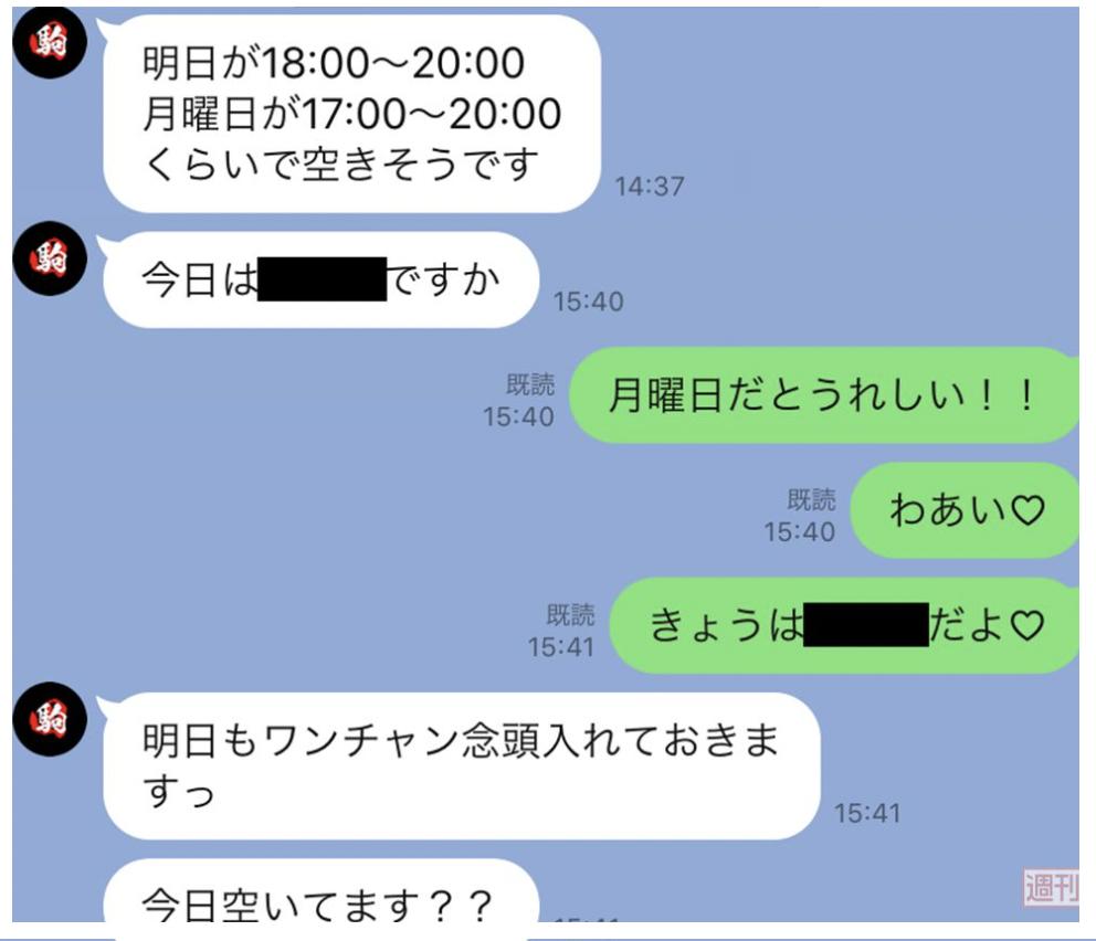 駒田航のLINE画像が流出!不倫はデマで夢女の被害妄想?!