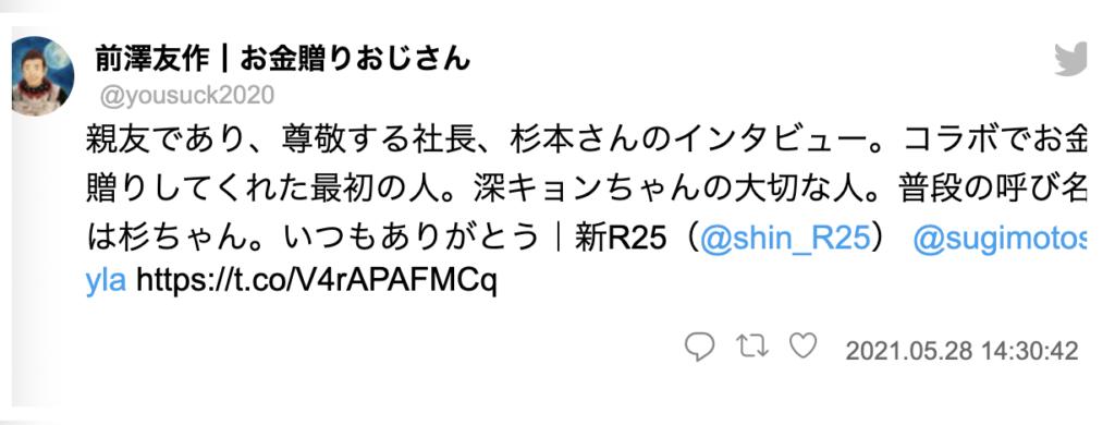 深田恭子と杉本宏之は破局してない!前澤社長が「深キョンの大切な人」とツイート!