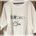 「注射こわいTシャツ」購入方法!どこで買える?売り切れ続出で早めに購入!
