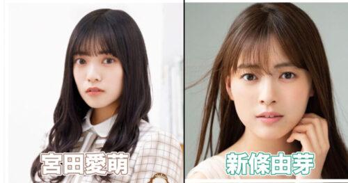 新條由芽と宮田愛萌が似てるのは涙袋?!比較して検証してみた!