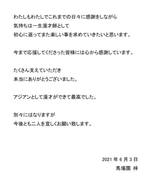 アジアン解散の3つの理由がヤバい?隅田のアル中遅刻癖で馬場園が激怒した真相は!