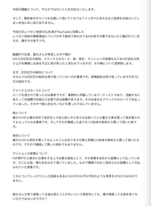 浜崎盛史の息子は神宮寺シャイで特定!顔画像とwiki経歴まとめ!