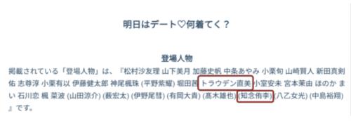 【画像】知念侑李とトラウデン直美の匂わせはない?熱愛報道はデマ?ファンは「誰のものにもなりません」発言を信じる!