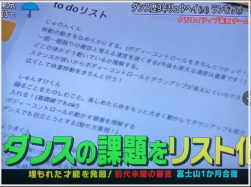 黒田竜平の性格は悪い?!かわいくて冷静で分析も出来る男だった!