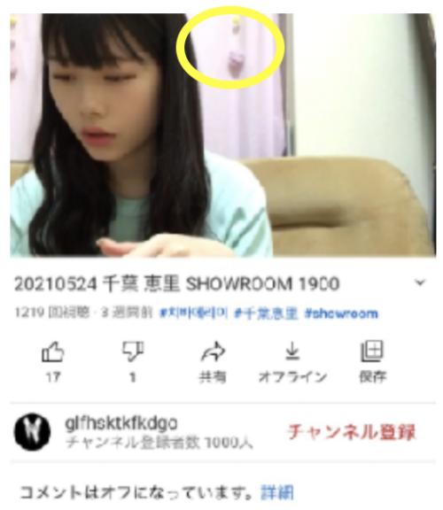 コレコレで千葉恵里の彼氏が判明した4つのヤバい理由は?服とカーテンが一致してほぼ確定!