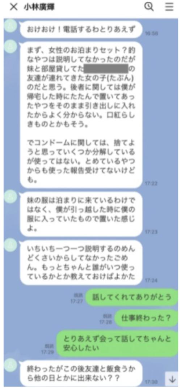 【画像】小林廣輝アナのLINE画像がゲスい?妹のせいにして言い訳だらけ!