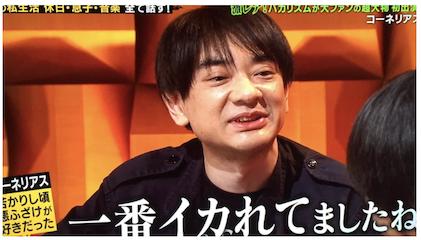 小山田圭吾のいじめインタビュー全文まとめ!内容は性的いじめもあった