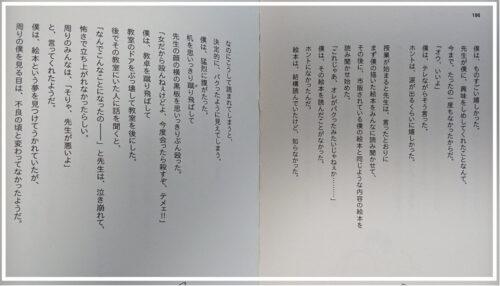 のぶみ(絵本作家)の炎上理由の暴力行為や非行自慢がヤバい!担任いじめや暴力団の内容全文!