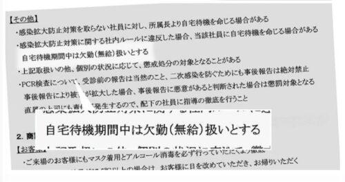 タマホーム社長(玉木伸弥)がワクチン接種したらクビ宣言でヤバい?プロフィールまとめ!