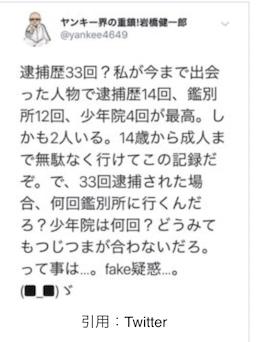 【炎上】のぶみ(絵本作家)の「池袋連合の総長」は嘘つきだと瓜田純士が暴露?池袋連合なんて存在しなかった!