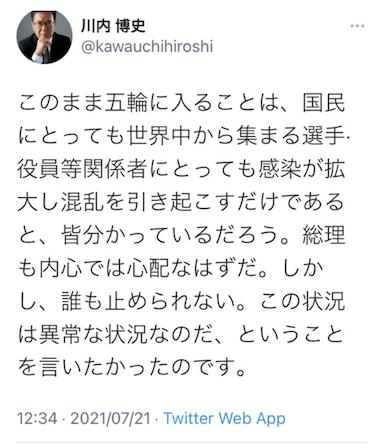 【画像】川内博史が天皇陛下を利用ツイート?妻