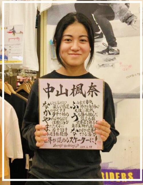 中山楓奈のwikiプロフィール全網羅!彼氏や家族構成やまでも紹介!