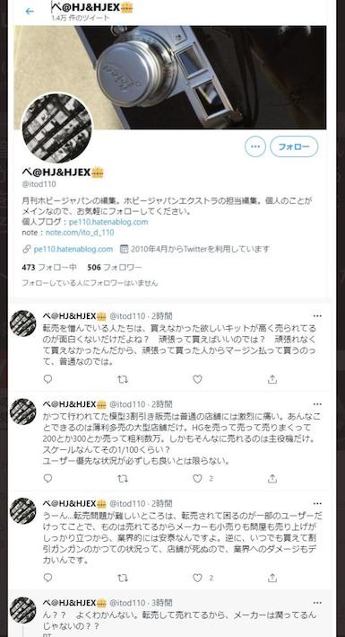 【顔画像】ホビージャパン退職処分された編集者はぺ=伊藤大介?降格した管理責任者も調査