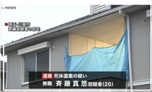 斉藤真悠の顔画像やFacebookは?夫は逮捕されないことにネットが炎上!