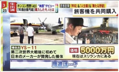 キンコン西野の5000万の旅客機を購入したのは別人?筆頭株主のWatanbeさんが購入したものだった!