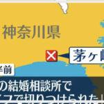 茅ヶ崎で殺人未遂!犯人の顔画像や現地の画像まとめ